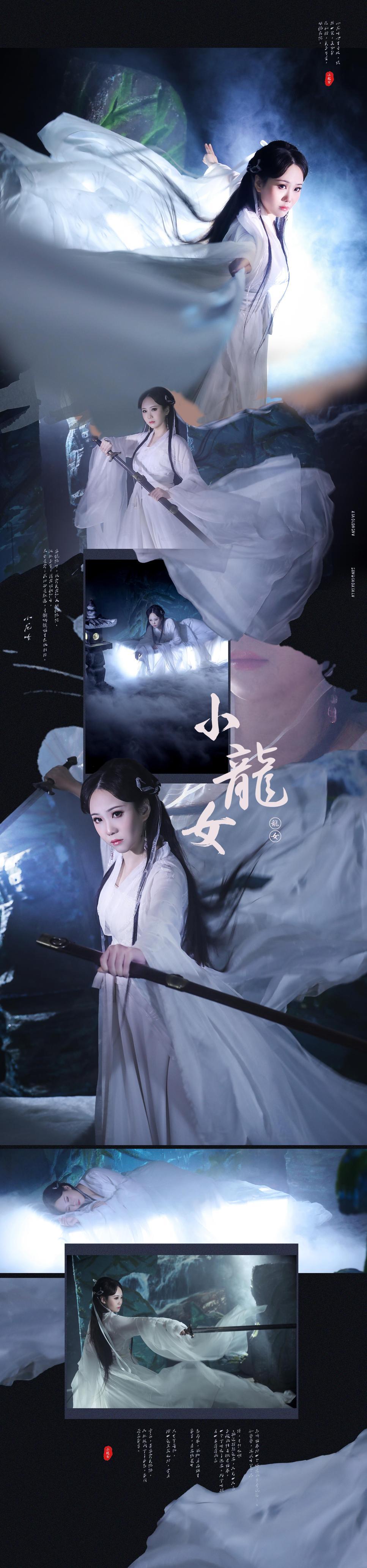 《神雕侠侣》古装cosplay【CN:晗雅】-第1张