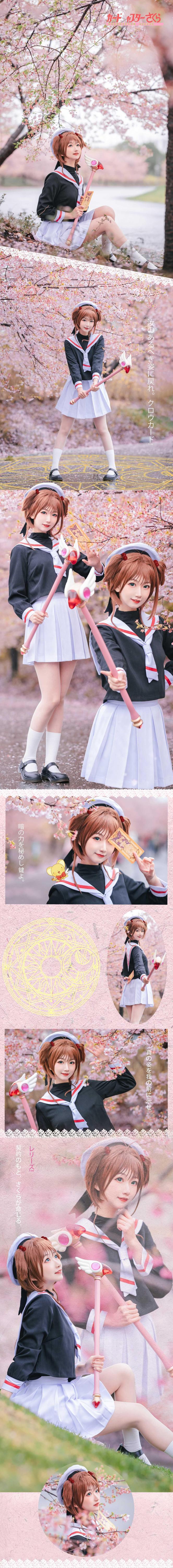 《魔卡少女樱》战士cosplay【CN:风眠眠w】-第16张