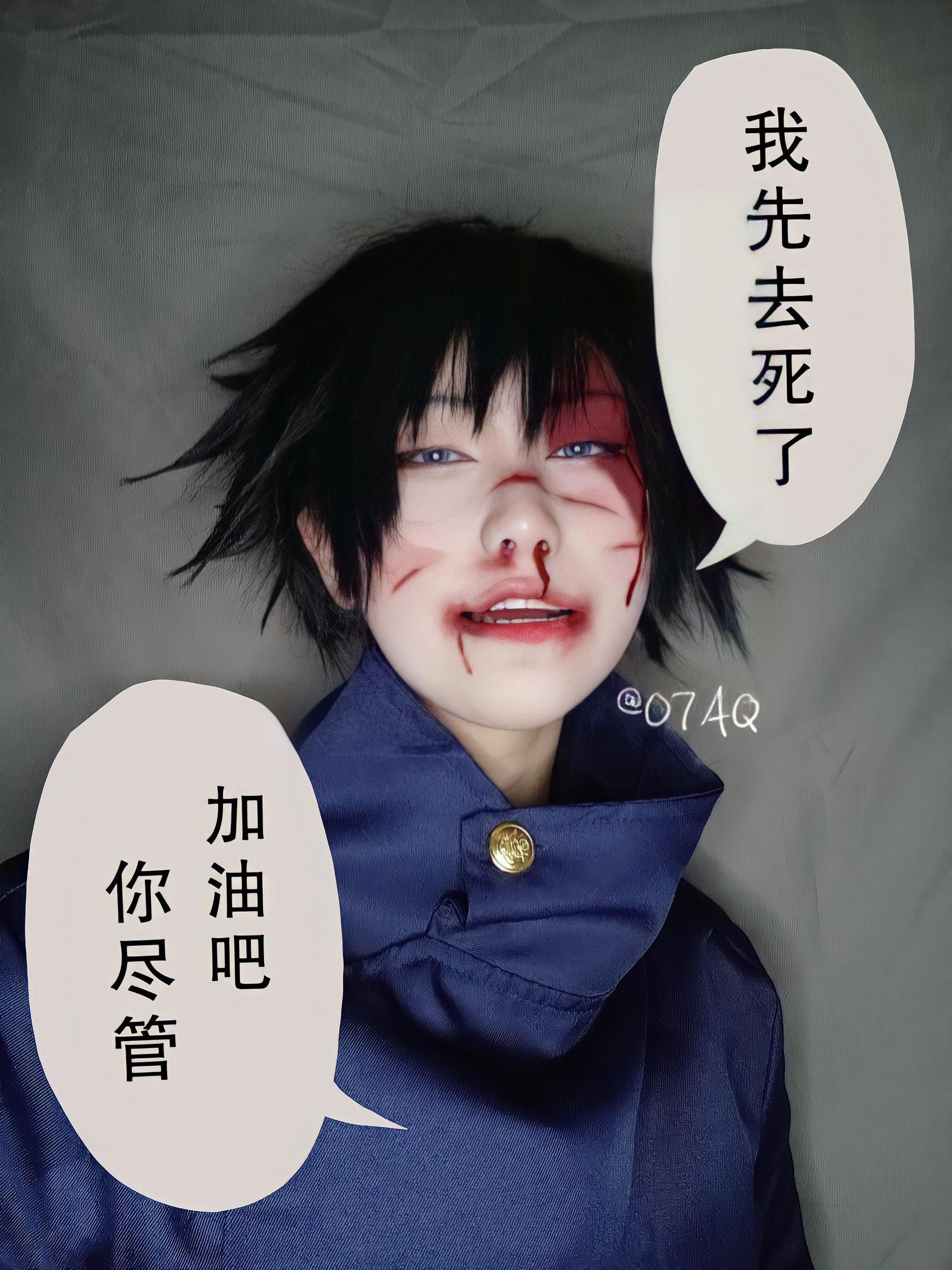 《咒术回战》零07AQcosplay-第3张