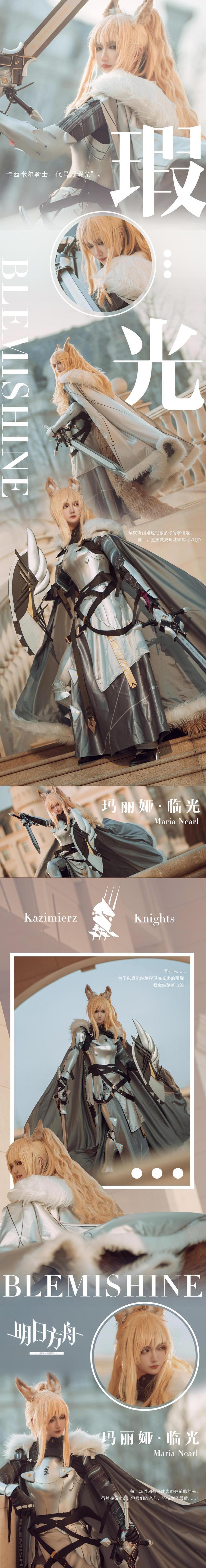 《明日方舟》正片cosplay【CN:伯约凉凉哒】-第1张