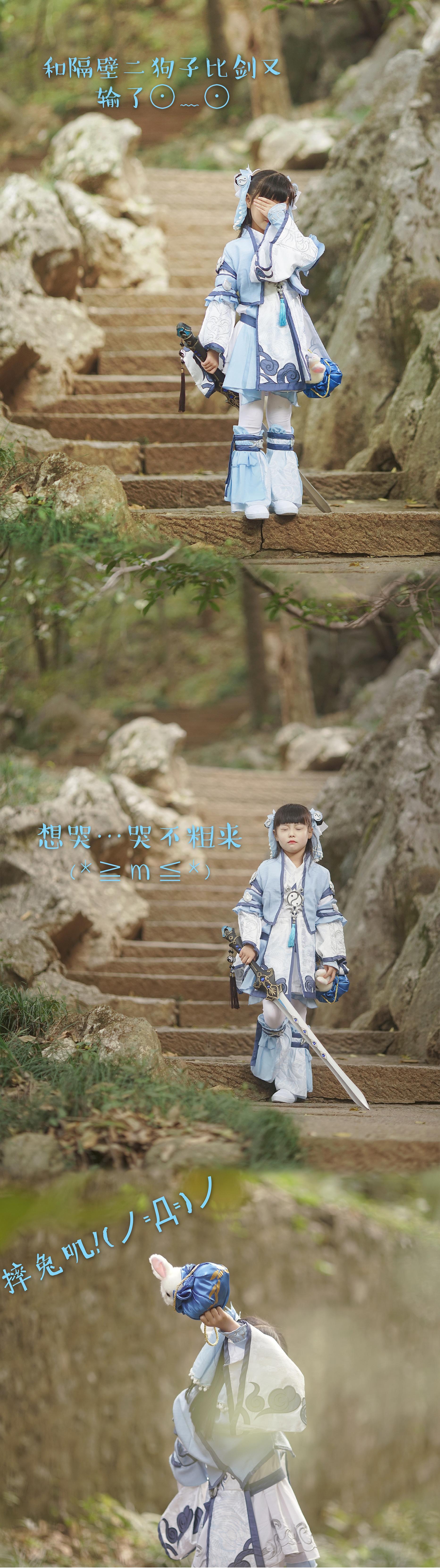 《剑侠情缘网络版叁》咩萝cosplay【CN:唐无邪i】-第4张