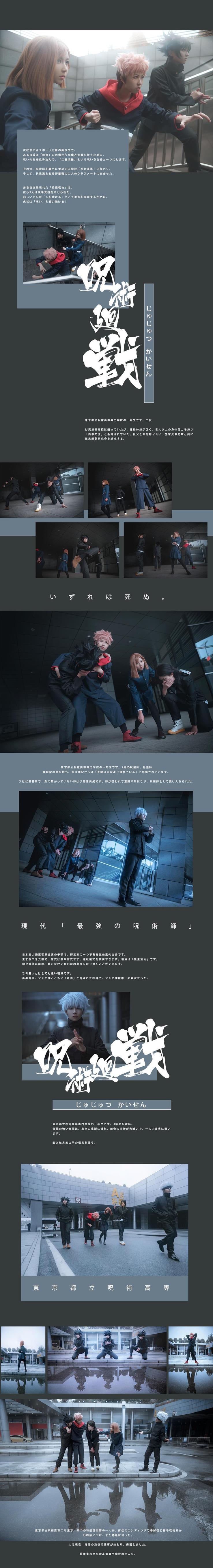 《咒术回战》正片cosplay【CN:我是豆包鸭】-第1张