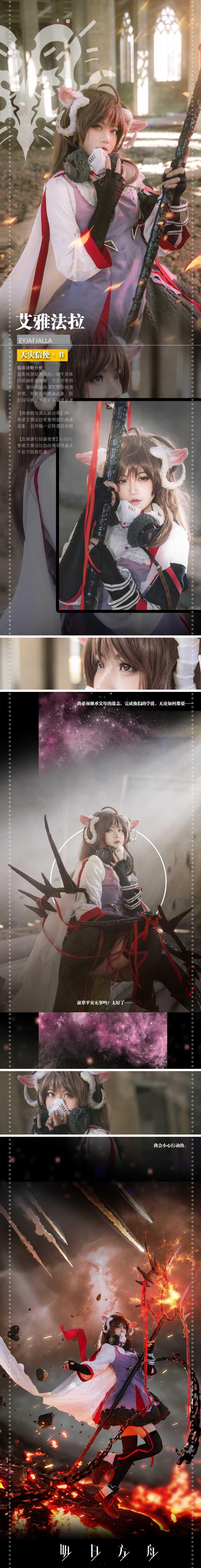 《明日方舟》正片cosplay【CN:早见奶音】-第1张