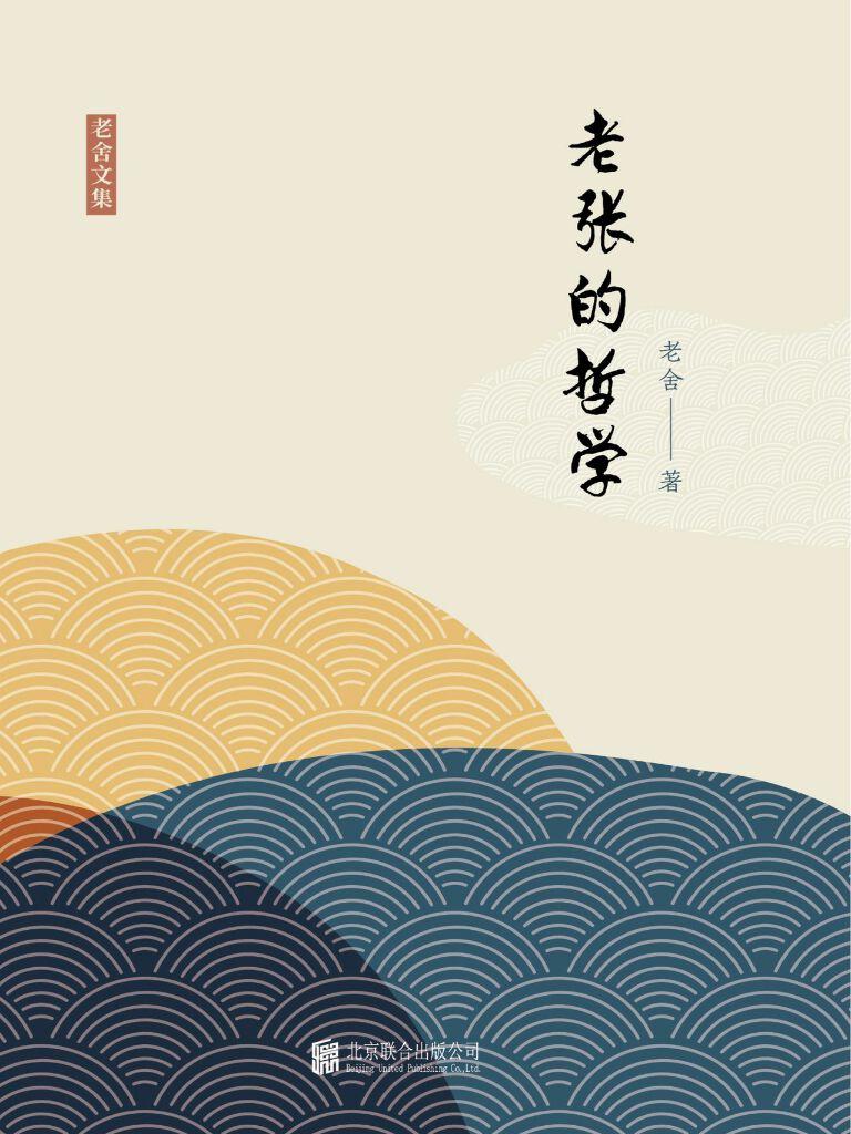 老张的哲学封面