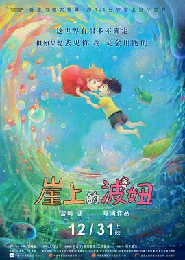 悬崖上的金鱼公主 动画片海报剧照
