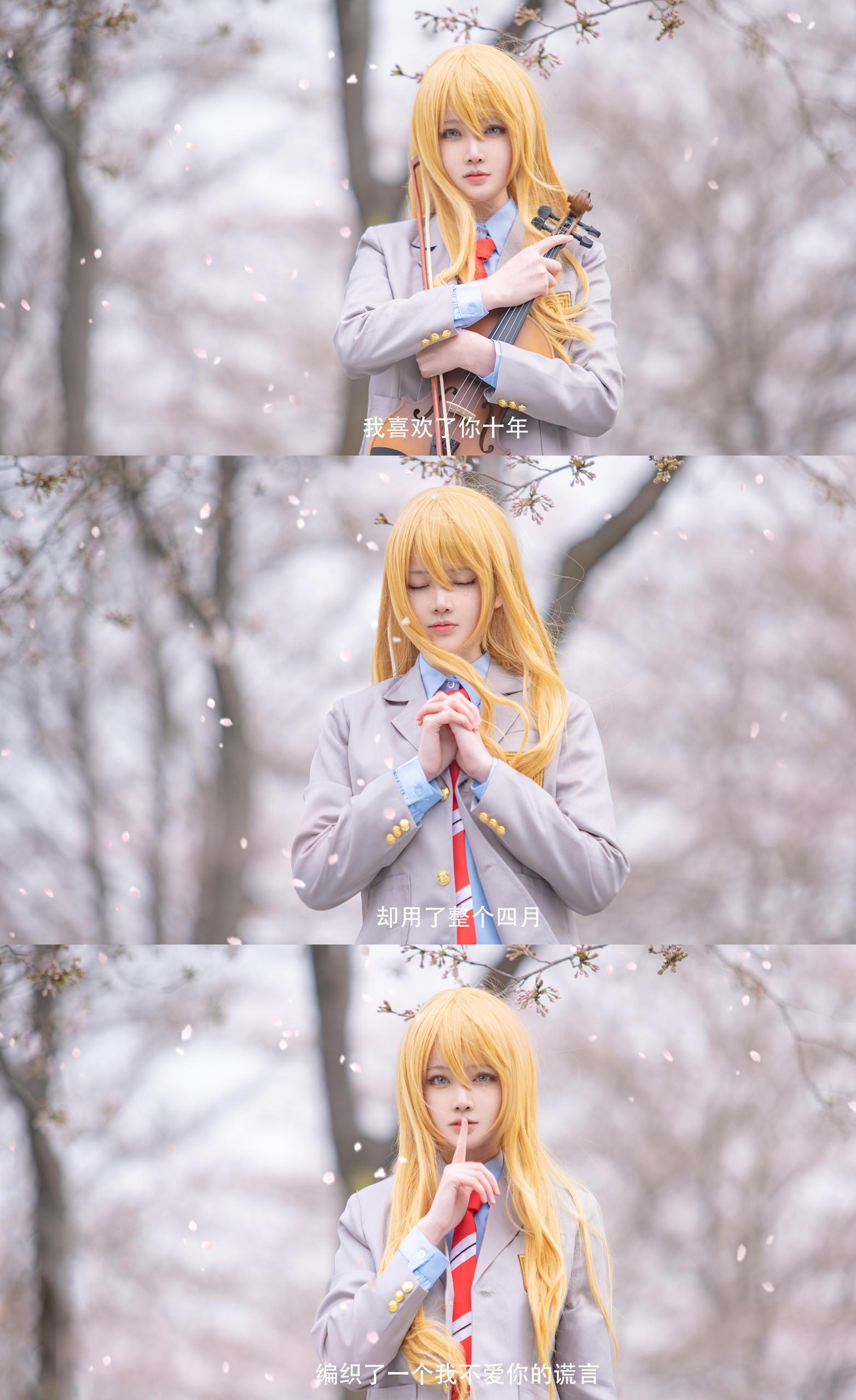 《四月是你的谎言》宫园薰cosplay【CN:逸仔_】-第1张