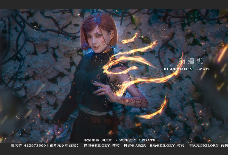 《咒术回战》蔷薇cosplay【CN:kilory】-第5张