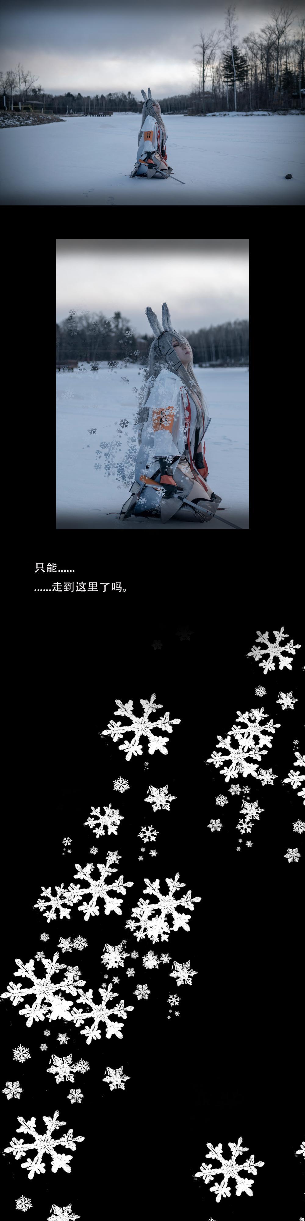 《明日方舟》霜星cosplay【CN:诗歌】-第11张