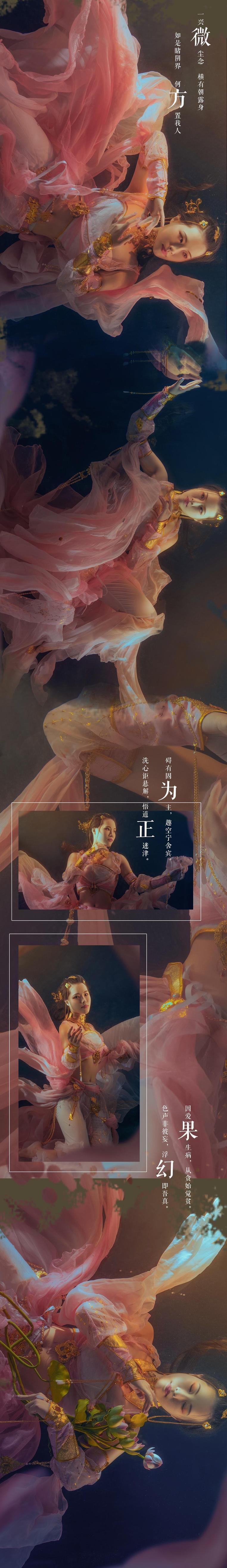 《剑侠情缘网络版叁》剑网三七秀cosplay【CN:冰漠】-第2张