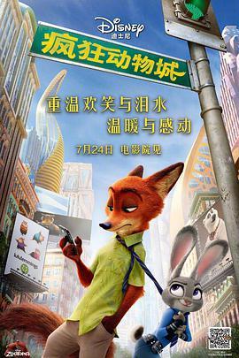 疯狂动物城 动画片海报剧照