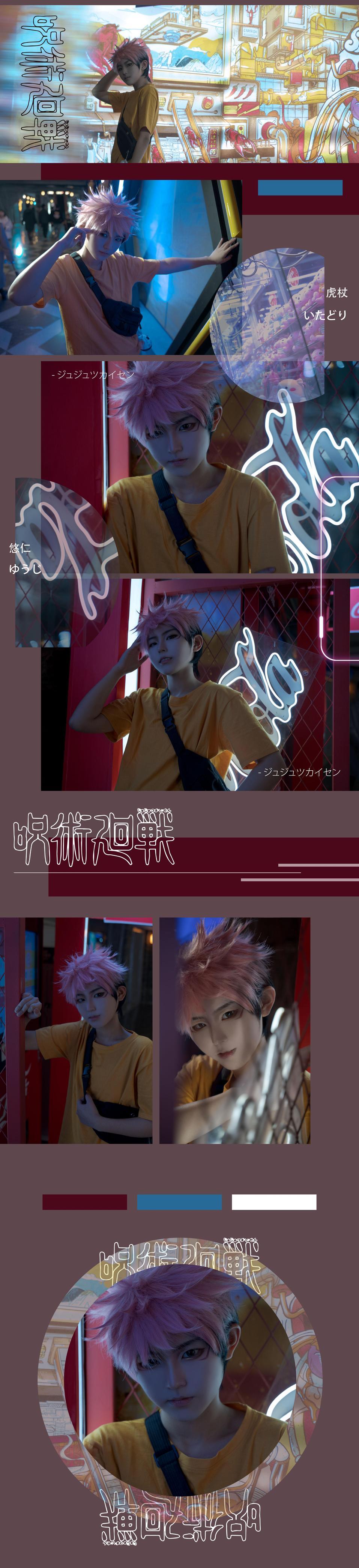 《咒术回战》正片cosplay【CN:九月秋雨】-第3张
