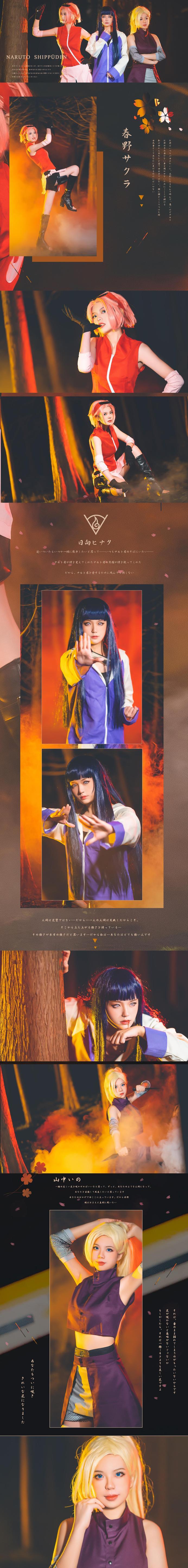 《火影忍者》正片cosplay【CN:北殿北】-第1张