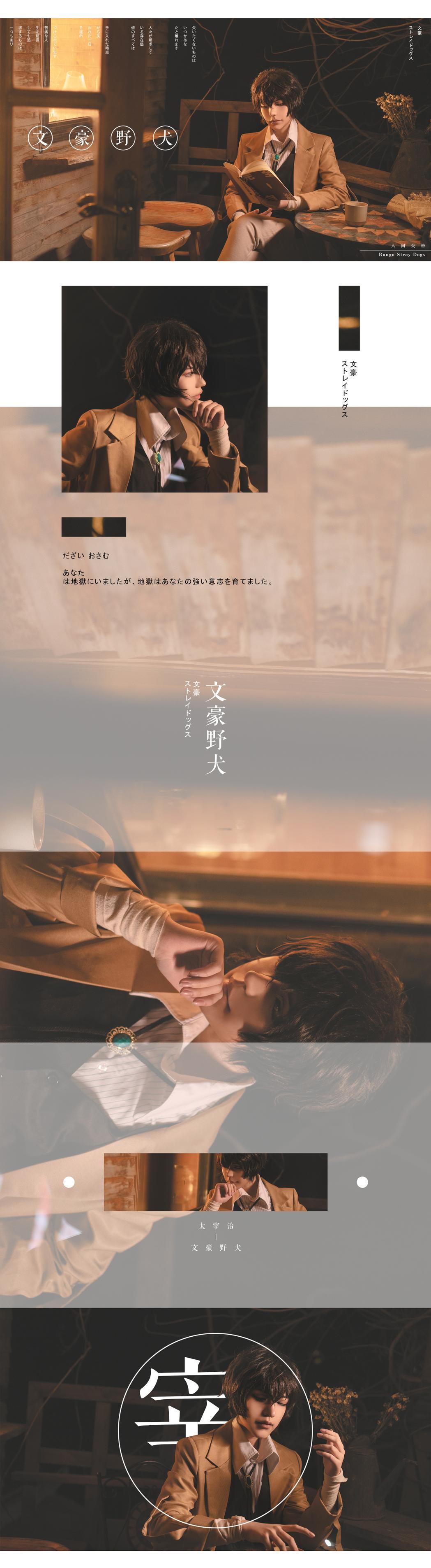 《文豪野犬》文豪野犬太宰治cosplay【CN:泽瑾_阿泽】-第2张