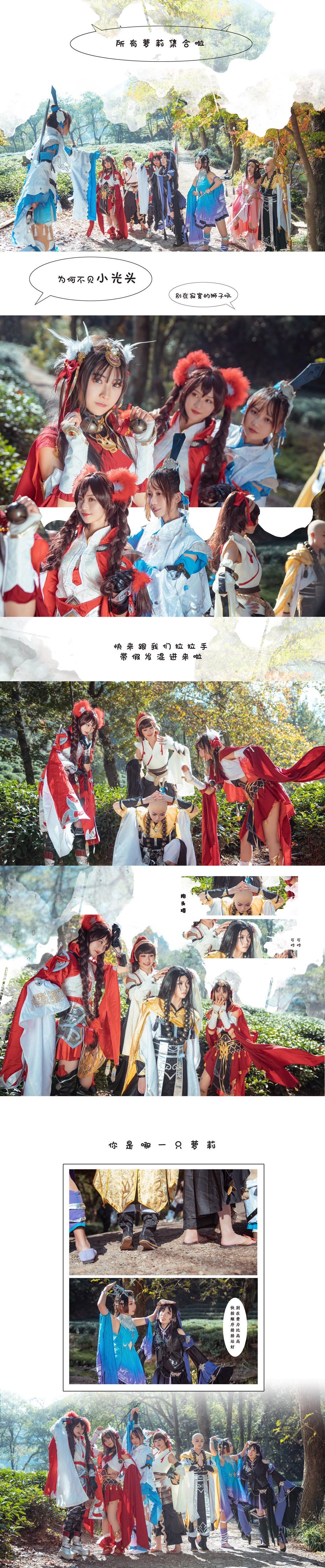剑三cosplay【CN:师姐羊绒】-第4张