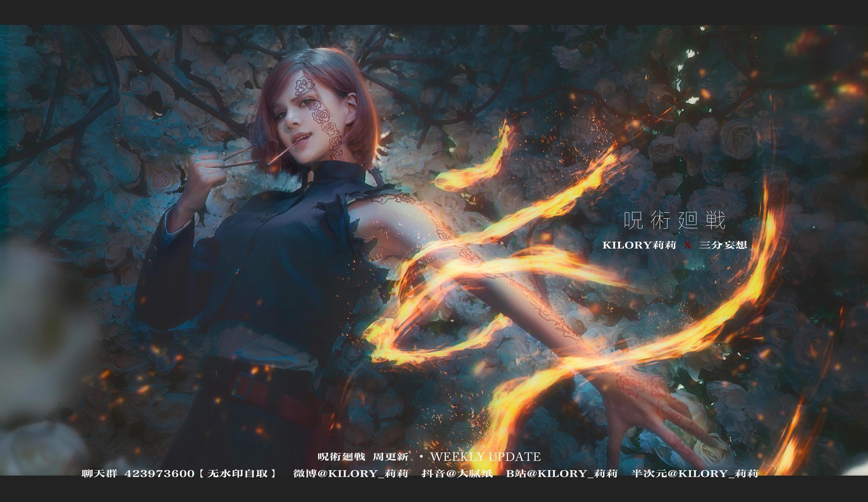 《咒术回战》蔷薇cosplay【CN:kilory】-第2张