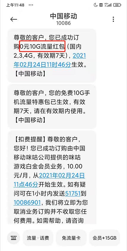 广东移动免费办理10G/7天流量包