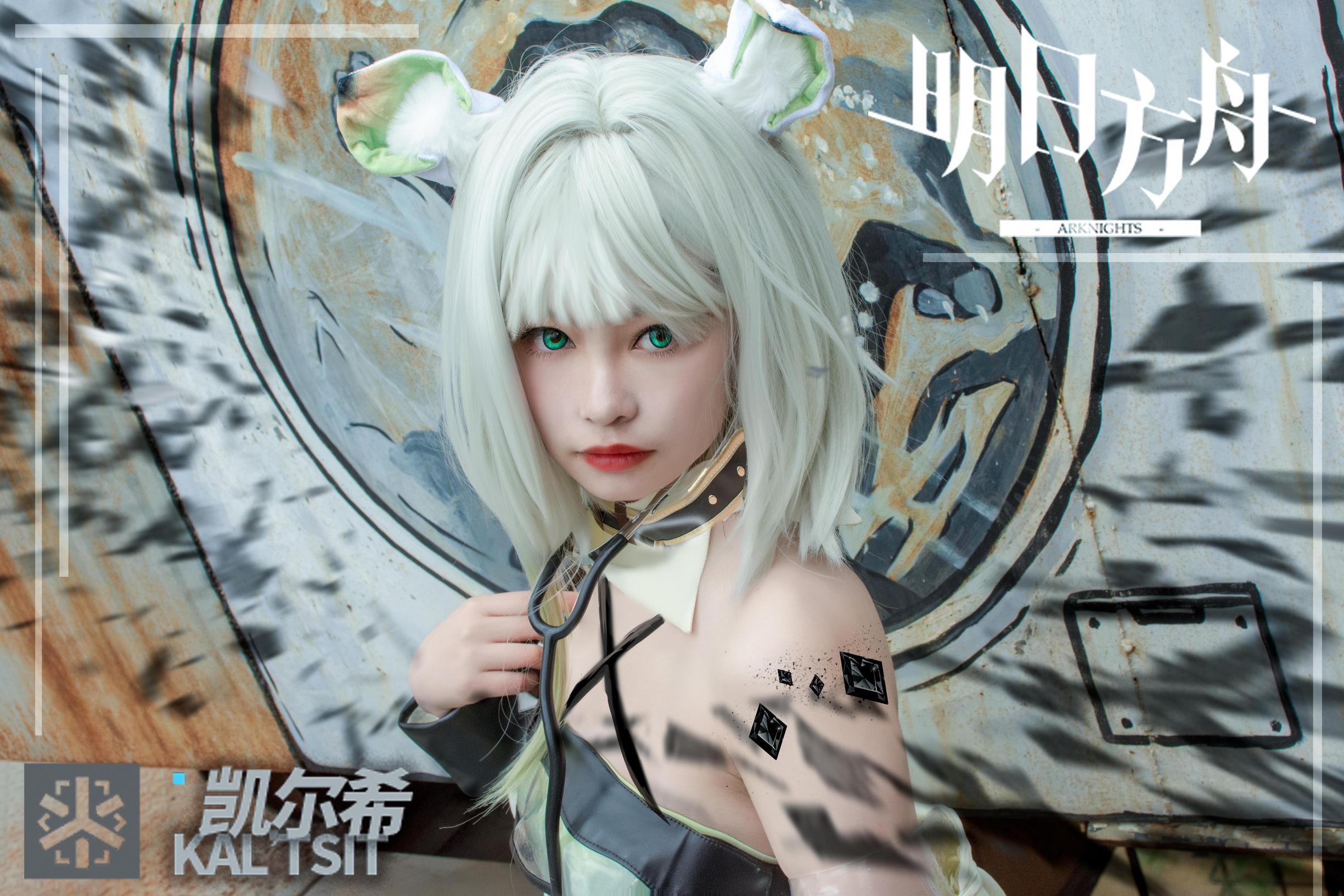 《明日方舟》明日方舟凯尔希cosplay【CN:祁茵】-第5张