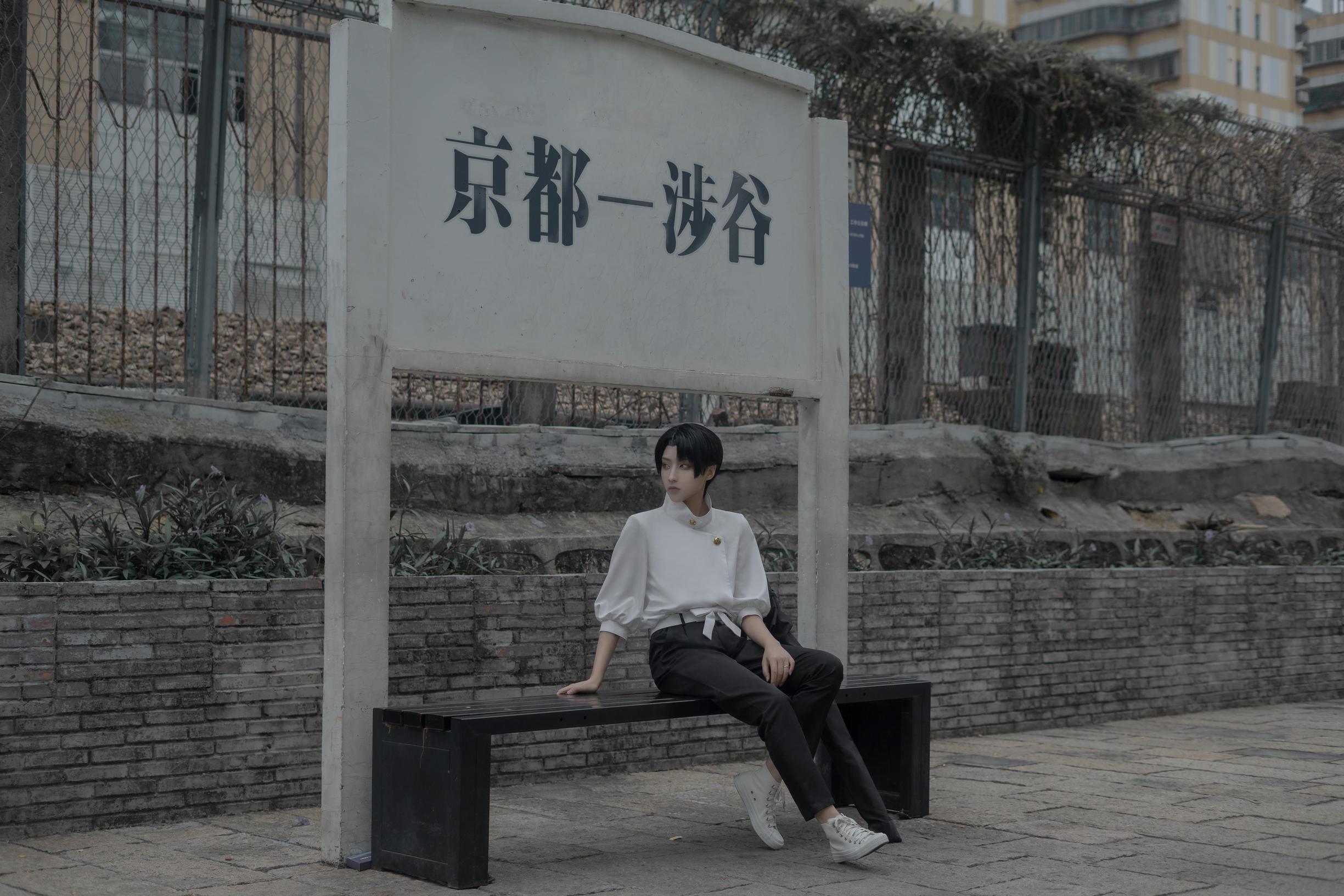 《咒术回战》正片cosplay【CN:阿鹤呀】-第3张