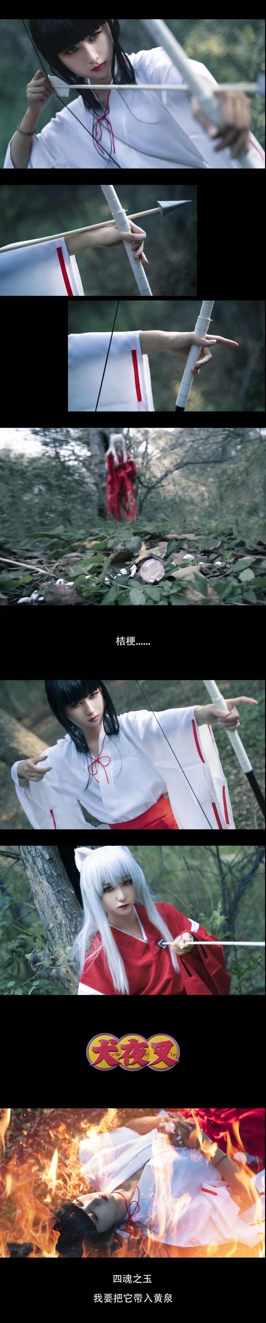 《犬夜叉》正片cosplay【CN:七月啊】-第2张