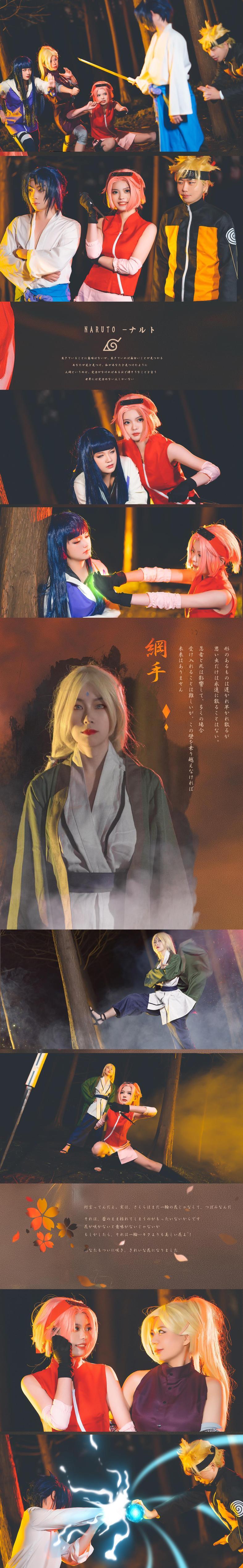 《火影忍者》正片cosplay【CN:北殿北】-第2张