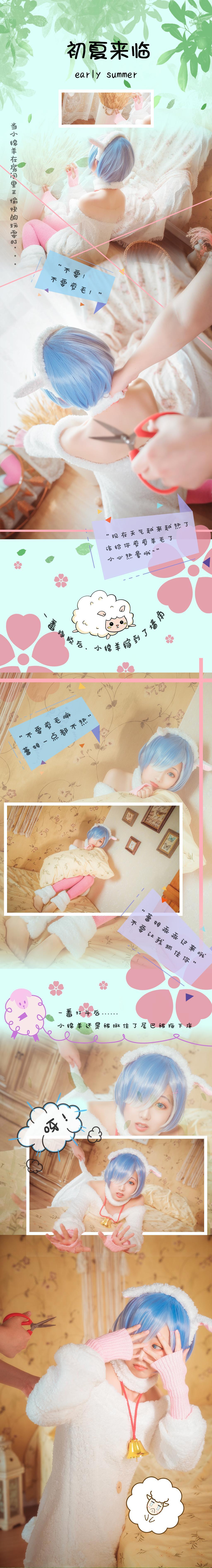 《RE:从零开始的异世界生活》正片cosplay【CN:珸茗】-第1张