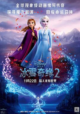 冰雪奇缘2完整版免费 动画片海报剧照