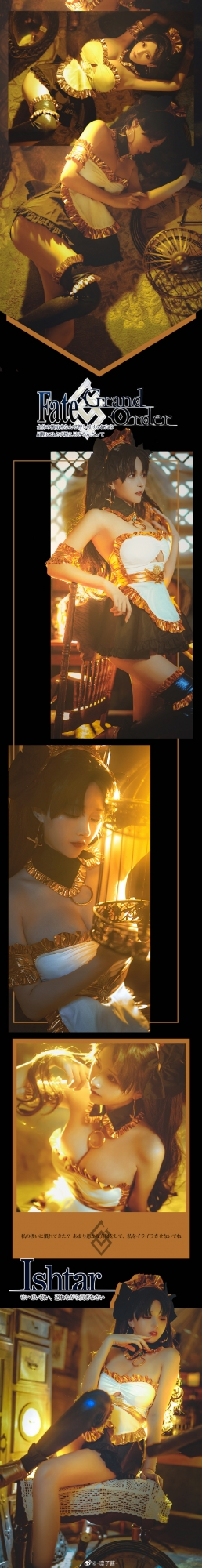 Fate/GrandOrder   伊什塔尔   @-凛子酱- (9P)-第8张