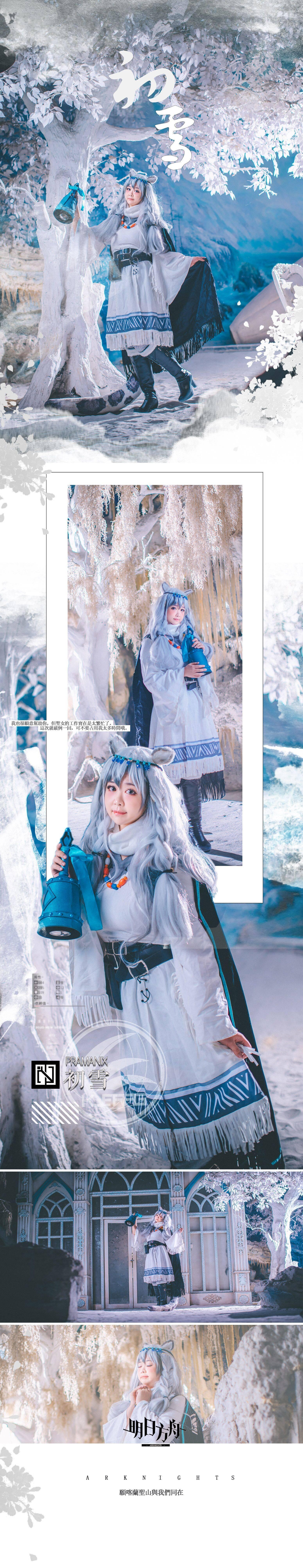 《明日方舟》明日方舟初雪cosplay【CN:爱鲤苏CHAOS】-第3张