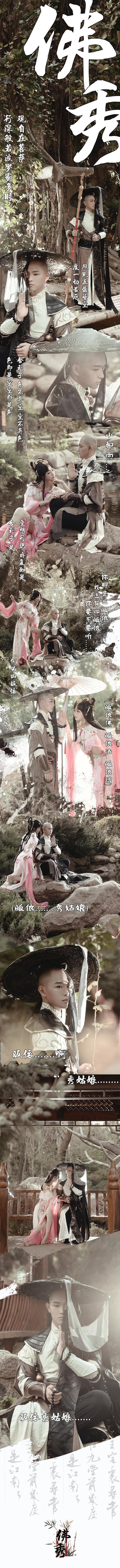 《剑侠情缘网络版叁》正片cosplay【CN:三苒】-第1张