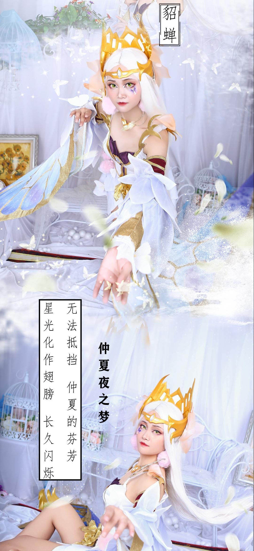 王者荣耀貂蝉金色仲夏夜cosplay【CN:青墨不吃糖】-第3张