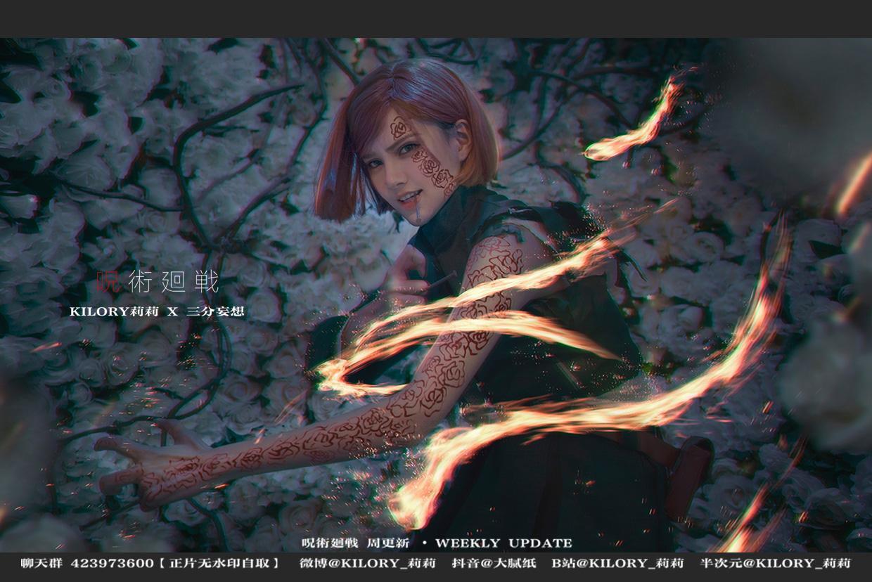 《咒术回战》蔷薇cosplay【CN:kilory】-第3张
