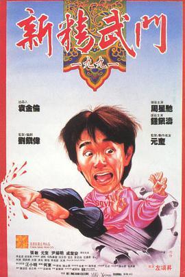 新精武门1991海报剧照