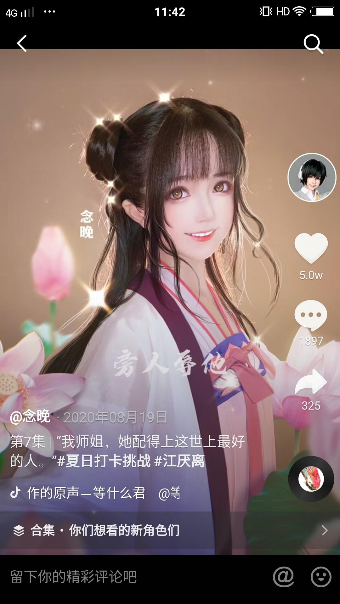 辞曦蒽cosplay-第2张