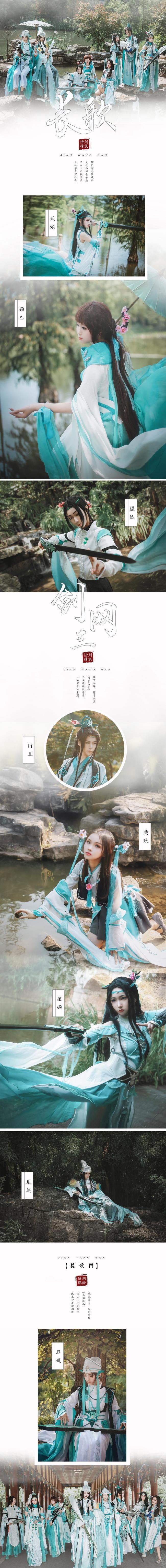 《剑侠情缘网络版叁》推荐cosplay【CN:魔光海韵】-第5张