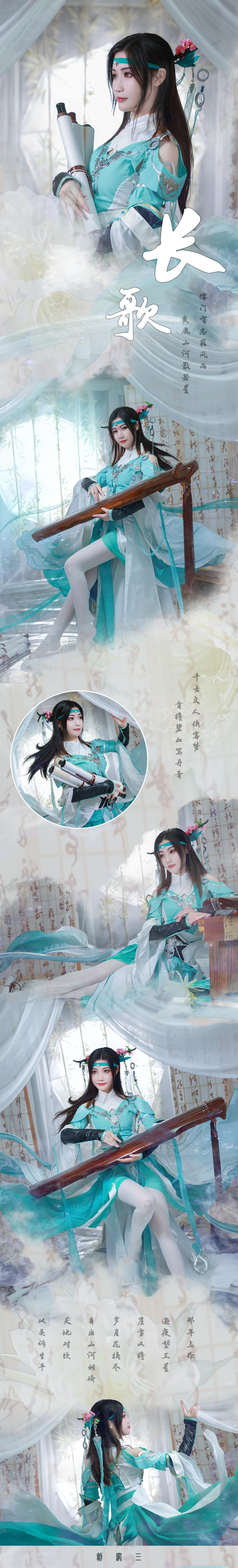 《剑侠情缘网络版叁》长歌琴娘cosplay【CN:川泽梦鲤】-第3张