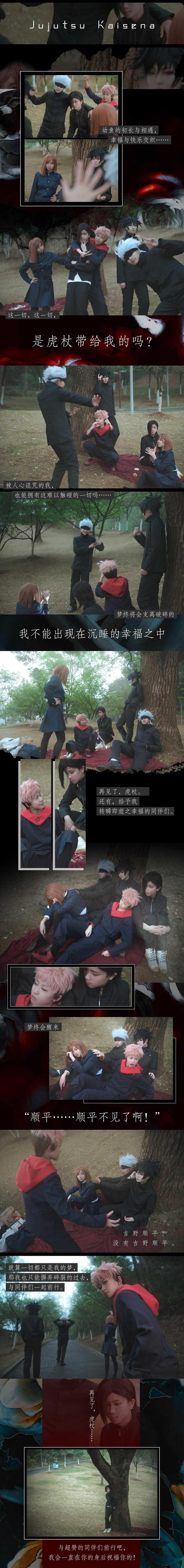 《咒术回战》正片cosplay【CN:我是豆包鸭】-第2张