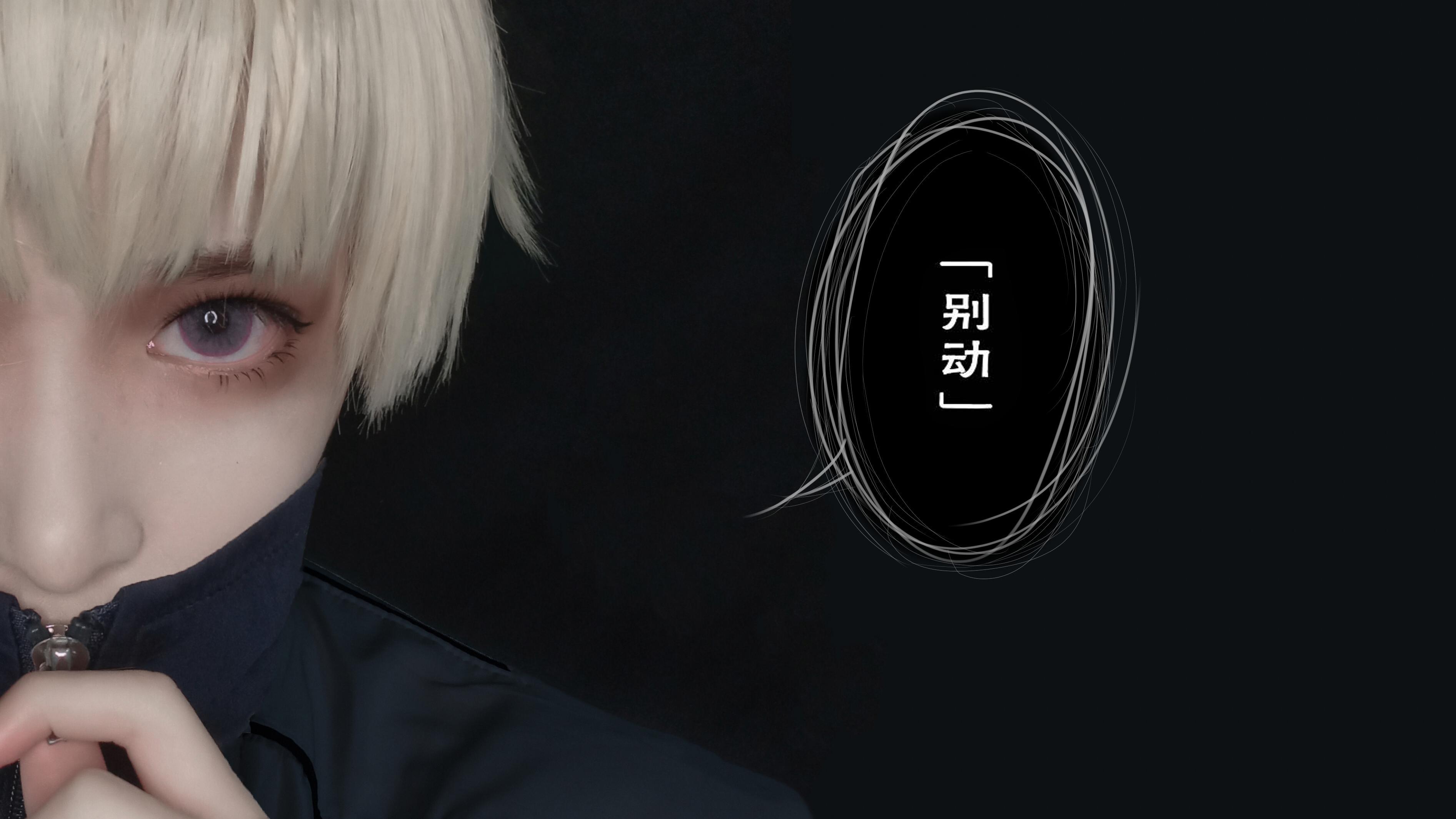 《咒术回战》神还原cosplay【CN:令和废物飘大炮】-第3张