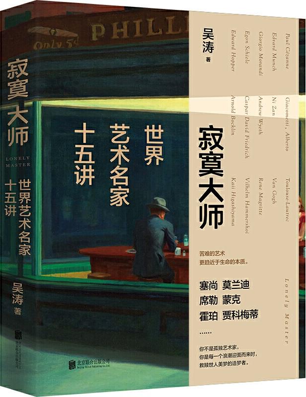 《寂寞大师:世界艺术名家十五讲》封面图片