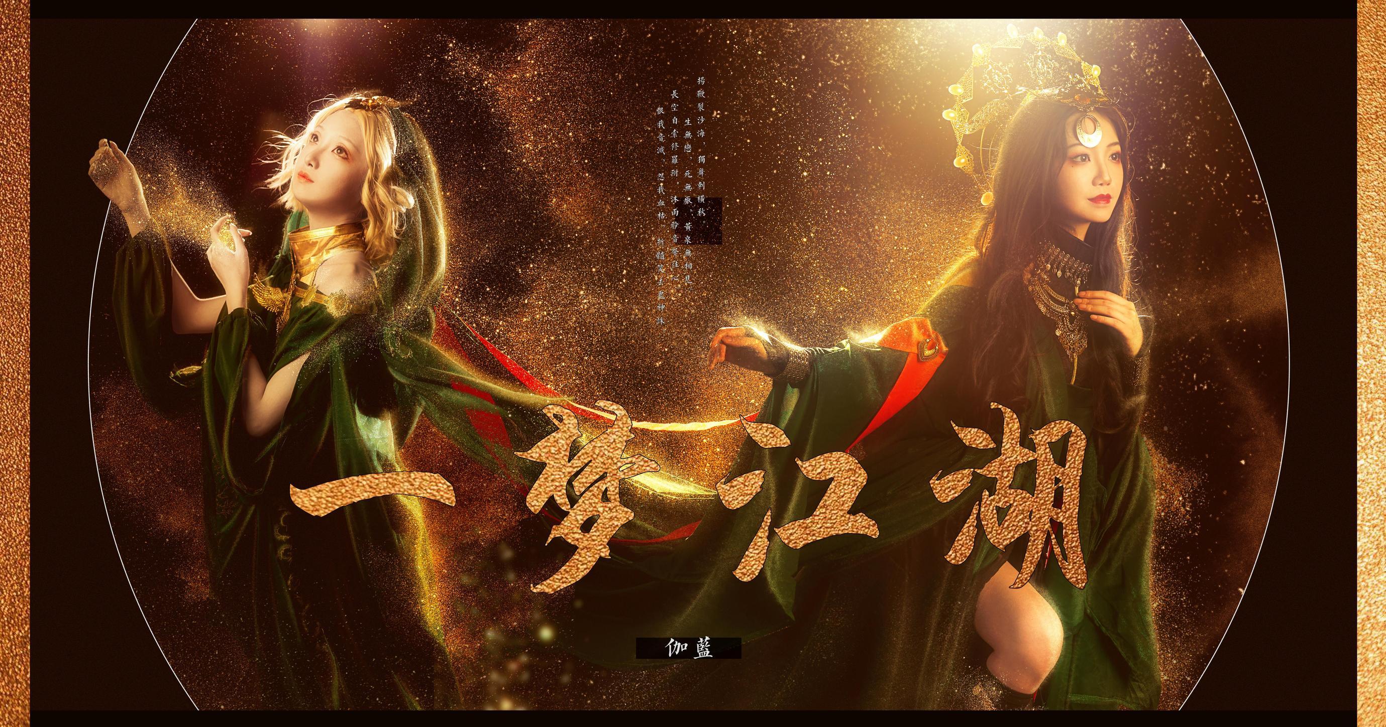 《一梦江湖》游戏cosplay【CN:原年】-第1张