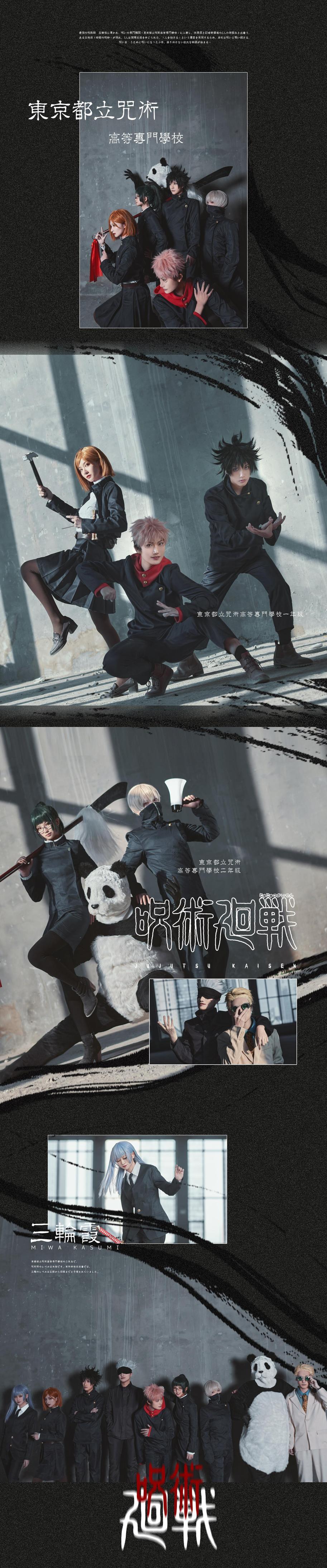 《咒术回战》蔷薇cosplay【CN:景穆】 -孩子cosplay图片插图