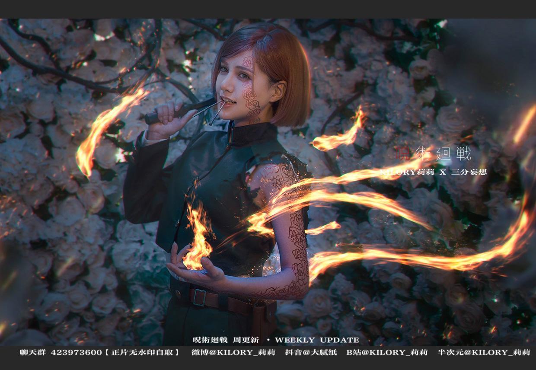 《咒术回战》蔷薇cosplay【CN:kilory】-第4张
