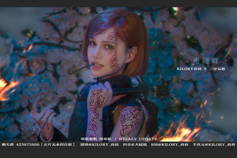 《咒术回战》蔷薇cosplay【CN:kilory】-第9张
