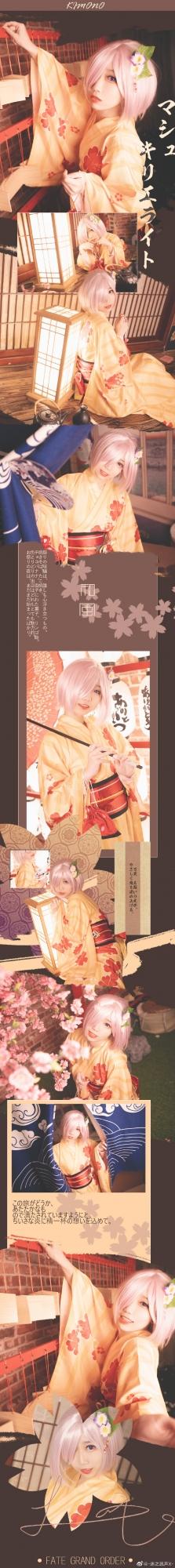 [COS]Fate/GrandOrder   玛修·基列莱特   和服   @-貂蝉cosplay图片服装迷之疏声X- (9P) –插图