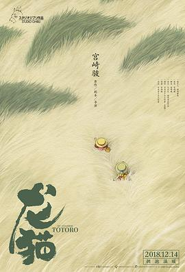 龙猫 动画片海报剧照