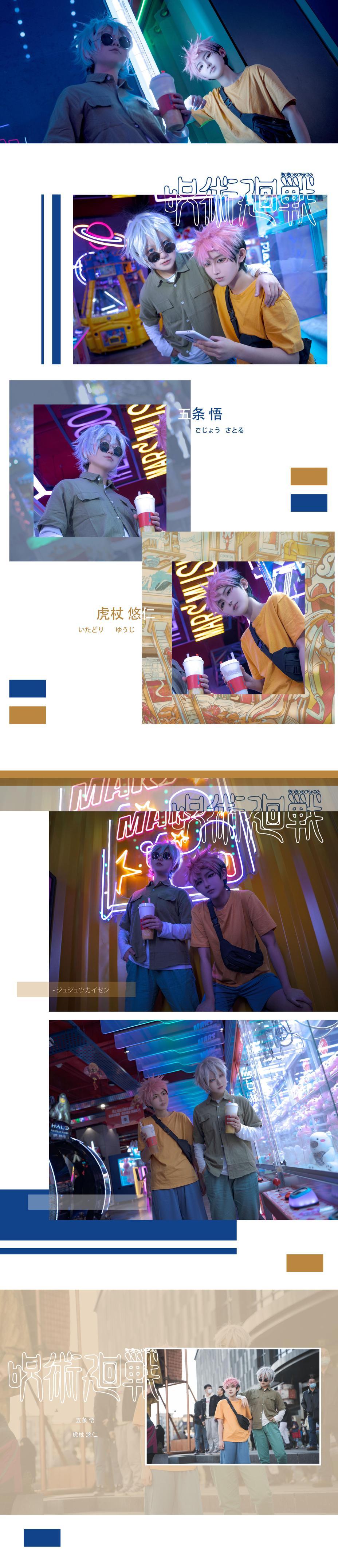 《咒术回战》正片cosplay【CN:九月秋雨】-第1张