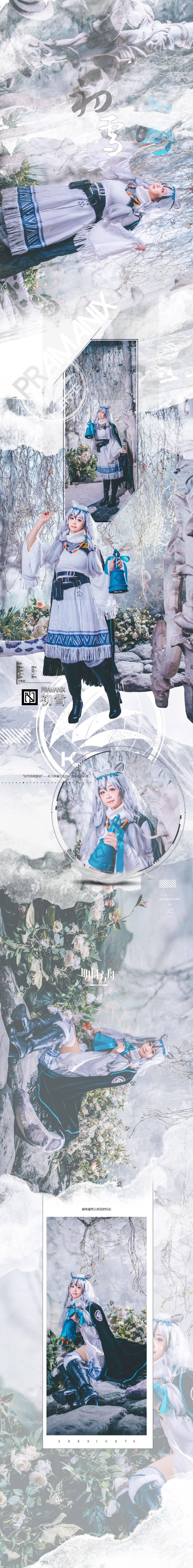 《明日方舟》明日方舟初雪cosplay【CN:爱鲤苏CHAOS】-第2张