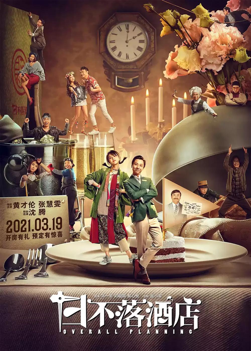 【电影预告】日不落酒店 Overall Planning 2021-03-19 中国大陆上映