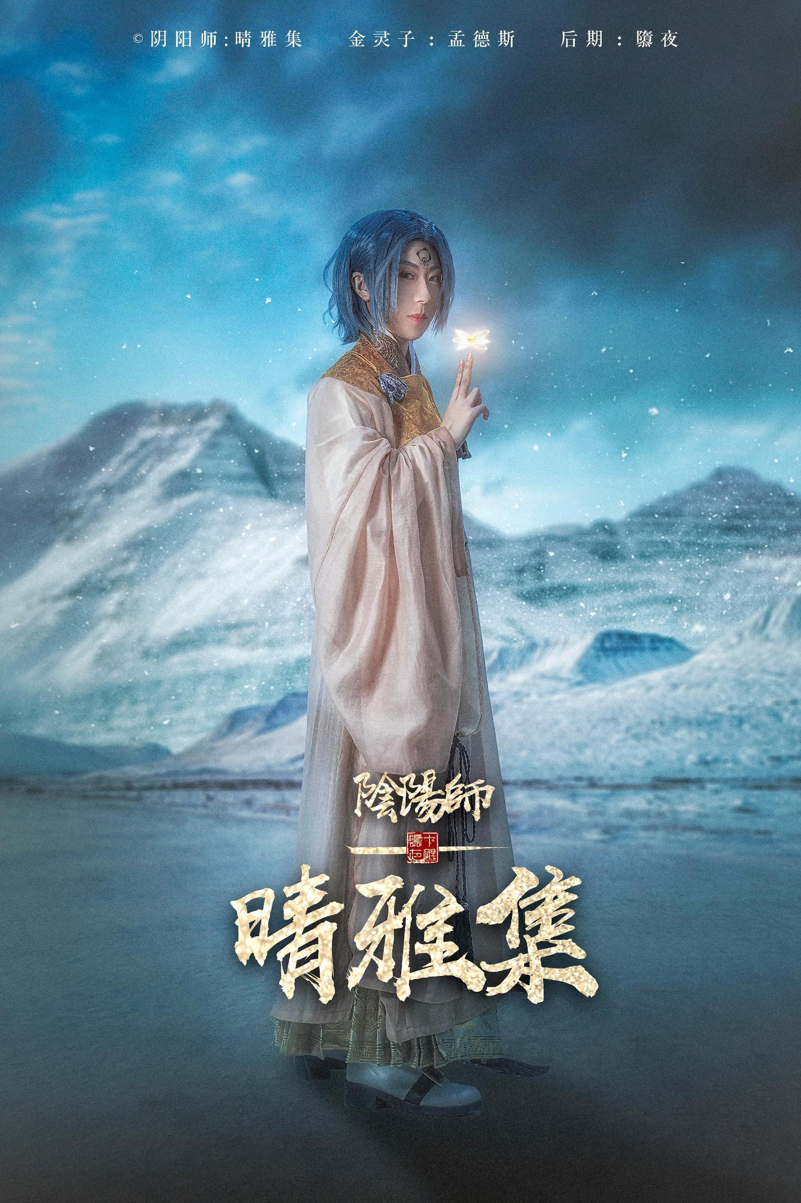 北京cosplay【CN:孟德斯】-第4张