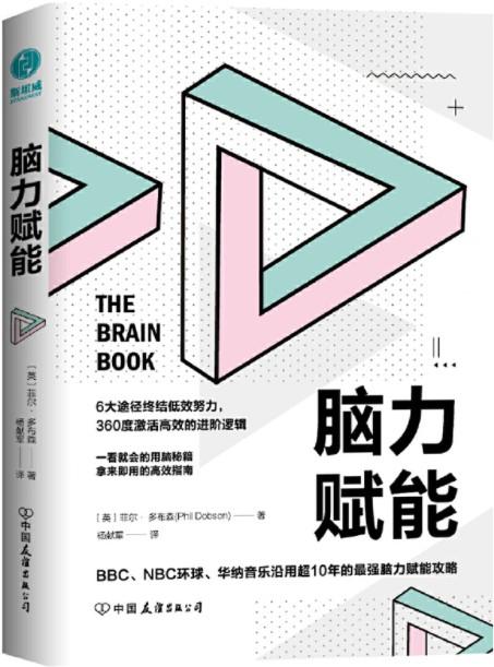 《脑力赋能》封面图片