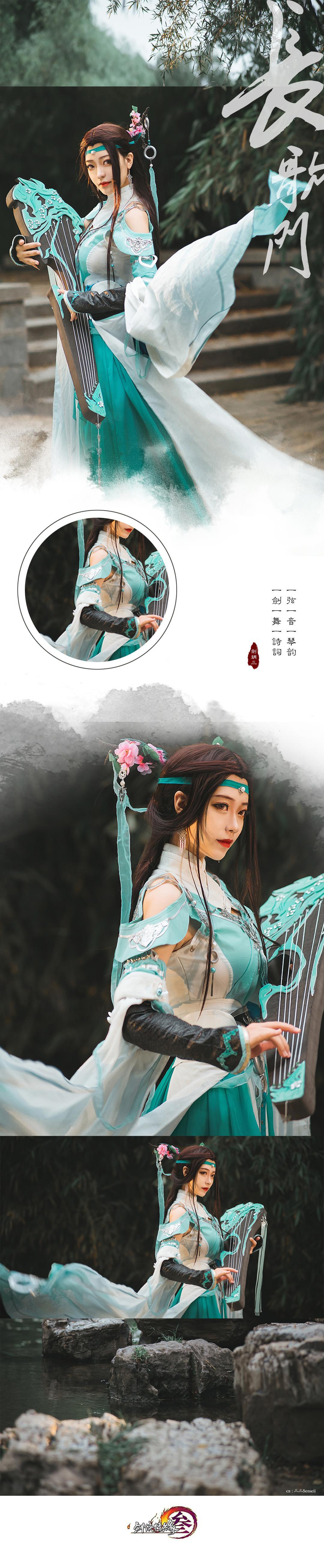 《剑侠情缘网络版叁》正片cosplay【CN:三三Senseii】-第2张